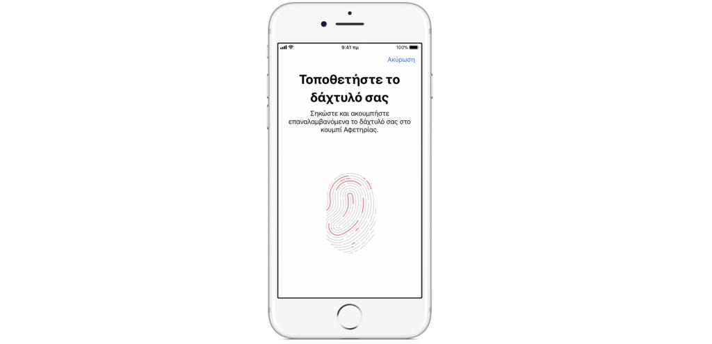 Ξεκλείδωμα Με Touch ID