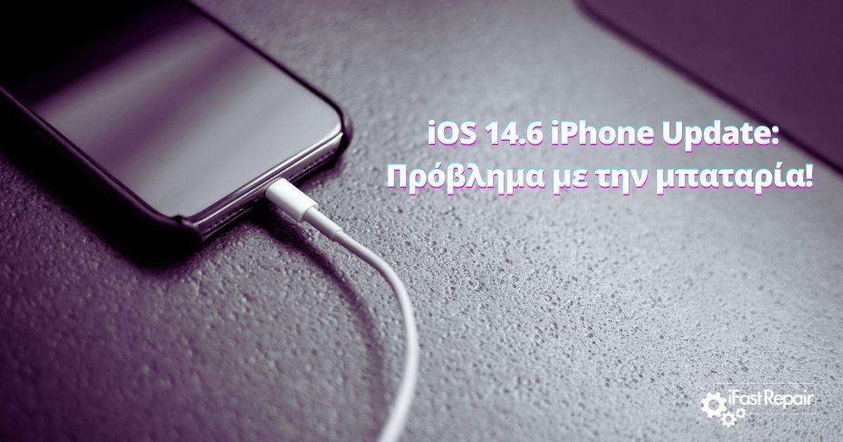 iOS 14.6 iPhone Update: Πρόβλημα με τη μπαταρία; (ΒΙΝΤΕΟ)