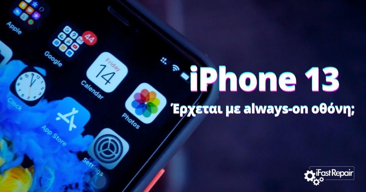 iPhone 13: Έρχεται με always-on οθόνη;