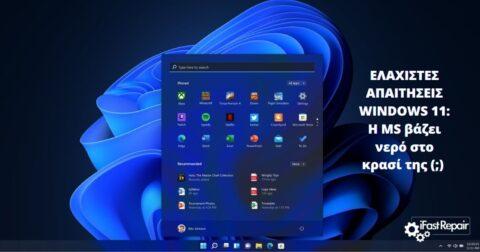Windows 11: Διαθέσιμα για παλαιότερες cpu... χωρίς updates!