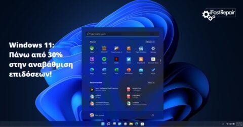 Windows 11: Πάνω από 30% η αύξηση επιδόσεων για CPU/RAM! (ΒΙΝΤΕΟ)