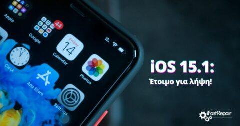 iOS 15.1: Κυκλοφόρησε με διορθώσεις & ΝΕΑ χαρακτηριστικά! (ΒΙΝΤΕΟ)