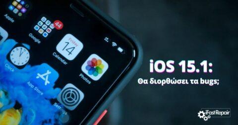 "iOS 15.1: Έρχεται σύντομα για να ""σβήσει"" τα bugs!"